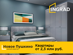 ЖК «Новое Пушкино» От 2,3 млн руб. Скидки в июле до 5%